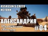 Assassins Creed: Истоки - Стрим#3