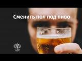 Сменить пол под пиво