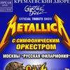 26 апреля - METALLICA SHOW с оркестром в Кремле