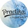 Студия йоги Practika