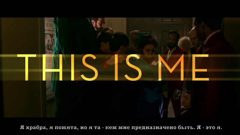 This is me - THE GREATEST SHOWMAN rus subs | ВЕЛИЧАЙШИЙ ШОУМЕН | русские субтитры