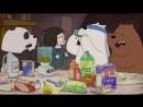 We bare bears |2х02| всеядный Белый
