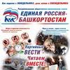 Газета Единая Россия–Башкортостан