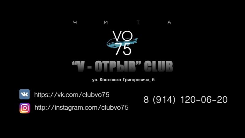 V-отрыв