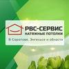 Натяжные потолки в Саратове | цены| отзывы| фото