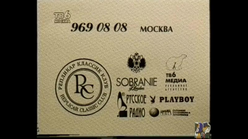 Replicar Classic Club в Москве (ТВ6, сентябрь 1996 год)