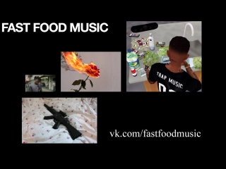 Fast Food Music: Moscow | 13.01