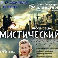 Вера Лекомцева