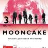 Оркестр Mooncake - 03.02 - Санкт-Петербург