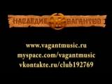 Наследие Вагантов - Таверна Live 2009 (Official Video) - Жанр Folk Rock