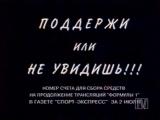 1996 год. Поддержи - или не увидишь РТР (vk.com/fixter)