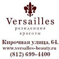 Анастасия Версаль