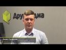 Директор по маркетингу smm-бюро Друг Медиа Денис Супрунов приглашает на BOSS CAMP