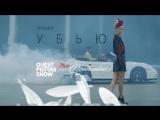 Премьера! Quest Pistols Show feat. Constantine - Убью (25.01.2018) ft. и