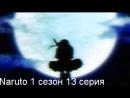 Наруто 1 сезон 13-14 серия