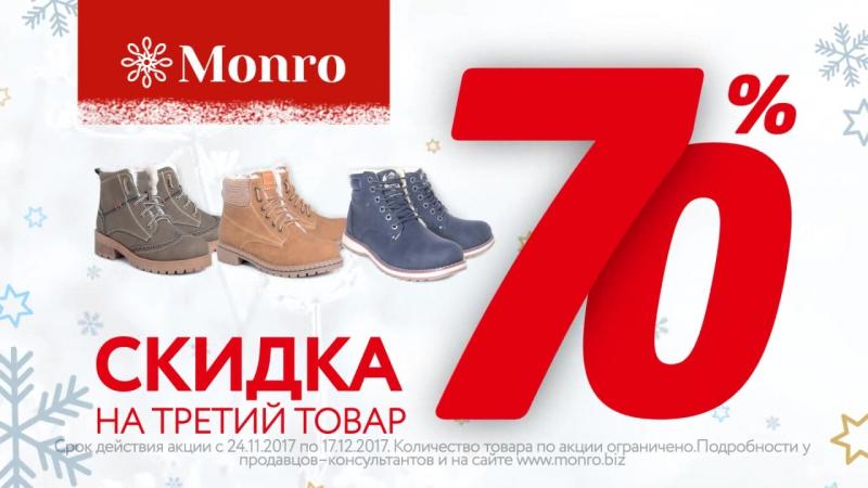 МОНРО - 25% на второй товар, - 70% на третий