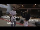 Закулисье тура в Кургане - Елена Темникова (TEMNIKOVA TOUR 17/18)