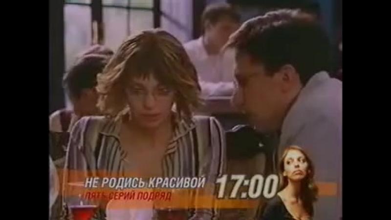 Моя прекрасная няня, Не родись красивой (СТС, 2006) Анонс