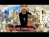 Новогодние книжные советы от Артема