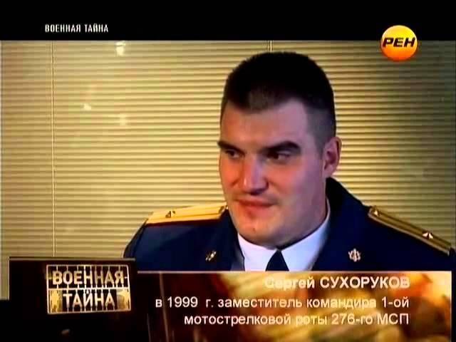 Вторая Чеченская война 1999 Подвиг старшего лейтенанта Сухорукова