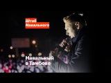 Навальный в Тамбове