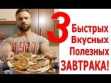 Вкусный Завтрак за 5 минут! ТОП-3 Быстрых Завтраков