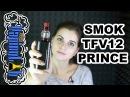SMOK TFV12 Prince Немаленький принц