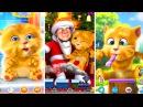 Говорящий Котик 🐱 🐱 Джинджер Рыжик и Дед Мороз Детский игровой мультик- игра