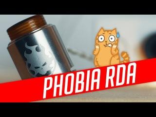 Phobia RDA - страхи оправдались?