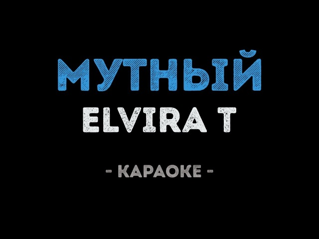 Elvira T - Мутный (Караоке)