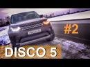 Land Rover Discovery 5 ТЕСТ ДРАЙВ 2 Александра Михельсона Ленд Ровер Дискавери 5 ОБЗОР