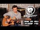 Show MONICA Разбор 45 - Rise Against - Swing Life Away (Как играть, видео урок)