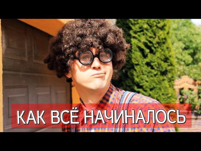 Как всё начиналось Трейлер канала ОчкоZADR TV