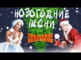 Новогодние песни Уральских Пельменей. 1 часть