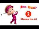 Клуб Детских Праздников Triada Курск. Маша и Медведь - Все серии подряд (Сборник 63-67 серии)