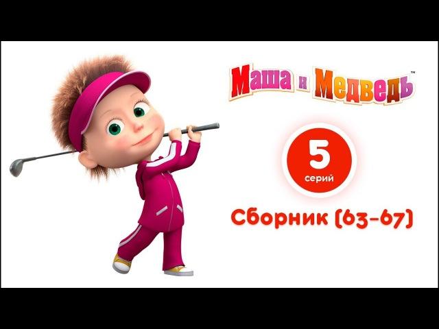 Маша и Медведь Все серии подряд Сборник 63 67 серии ⚡️ Самые новые мультфильмы 2018 😜