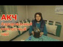 Готовлю АКЧ (Аэрированный компостный чай)