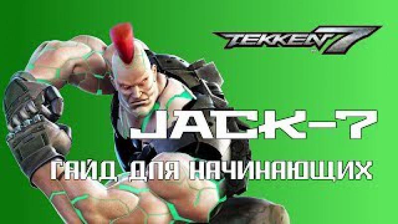 Tekken 7 Jack Долгорукий VII. Гайд для начинающих