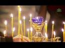 Вечерня с чином прощения. Прямая трансляция из Храма Христа Спасителя г.Москвы