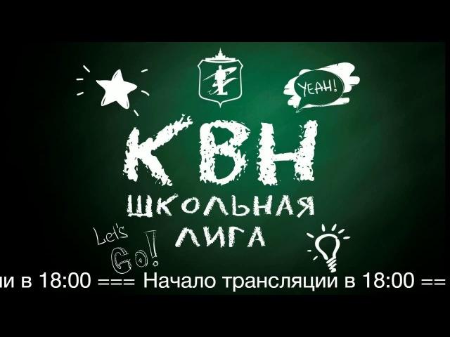 Вторая игра IV сезона Школьной лиги КВН филиала ЮУрГУ в городе Нижневартовск