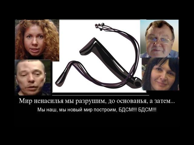 Ролевые игры и БДСМ правительства СССР