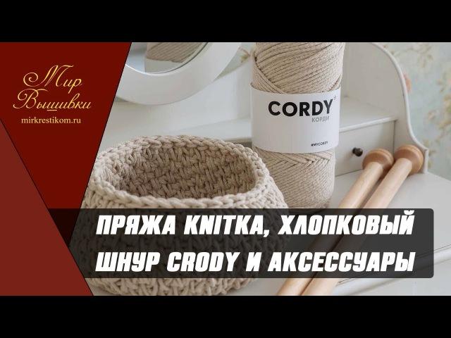 Видео-обзор объёмной пряжи KNITKA, CORDY и аксессуаров