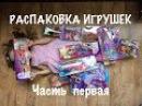 Катя распаковывает игрушки Эквестрия Гёрлз и Барби