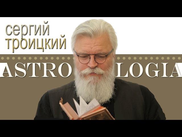 Асторология - языческое суеверие - манипулирование сознанием...