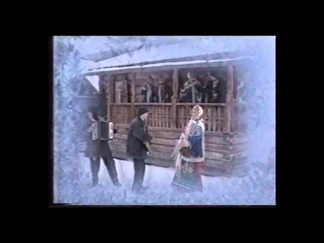 Вдоль по улице метелица метёт... (ГТРК Республики Хакасия [г. Абакан], 31 декабря 2002) Ансамбль Пчёлочка златая