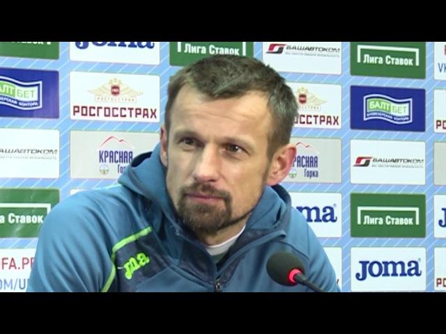 Послематчевая пресс-конференция Сергея Семака