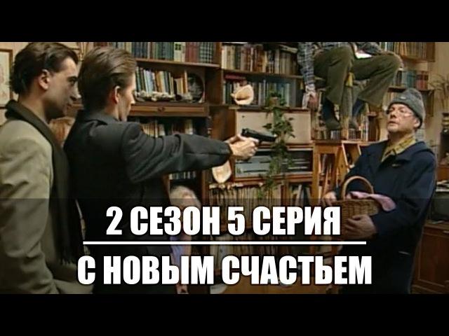 С новым счастьем 2 сезон 5 серия | Новогодний сериал с Елена Коренева