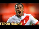 ДЖЕФФЕРСОН ФАРФАН Кто вывел Перу на чемпионат мира 2018