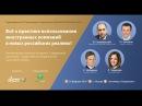 Приглашаем на VII ежегодную налоговую конференцию Деофшоризация 2018