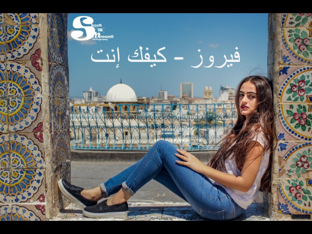 Fairouz - Kifak Enta (Cover by Amani Ch